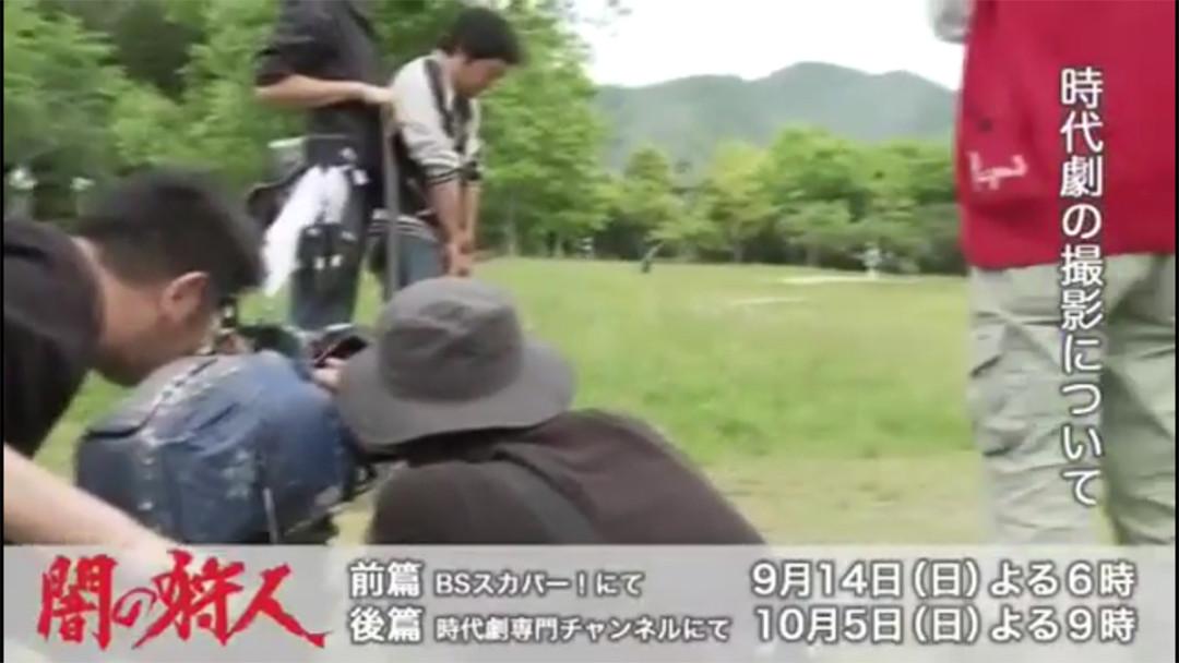 時代劇撮影 -Film-