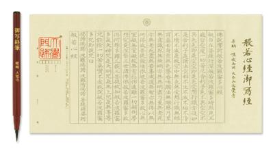 写経用紙と大覚寺オリジナル筆ペン