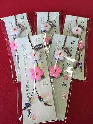 花幸守り 桜