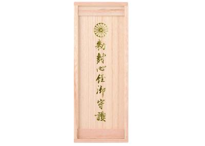 勅封心経守護(箱)