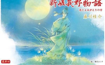 「新嵯峨野物語」第三十三話(最終話)紹介