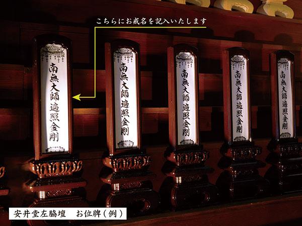 安井堂左脇壇 お位牌(例)