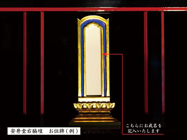 安井堂右脇壇 お位牌(例)